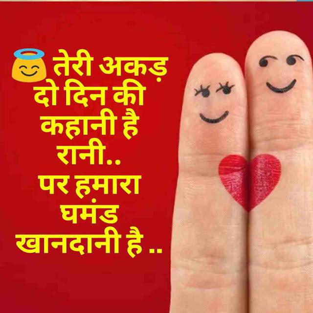 Love shayari sms hindi