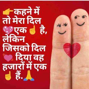 Whatsapp love status shayari