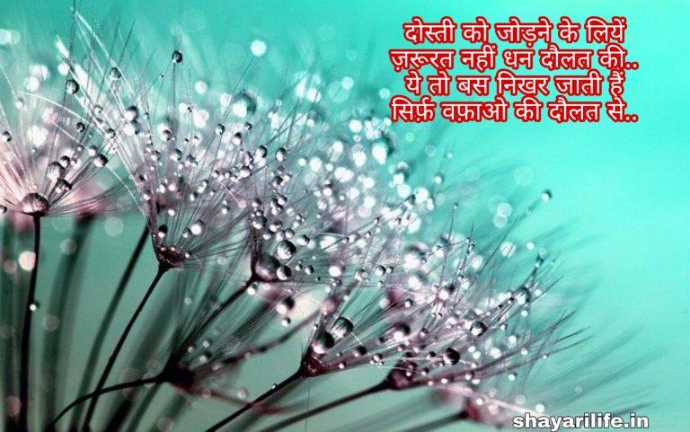 Two Line Shayari instagram In Hindi and english