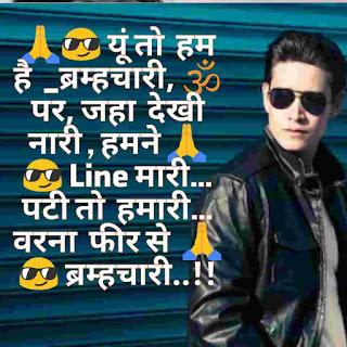 दबंग यारी दोस्ती स्टेटस इन हिन्दी ऐटिटूड 2021 – Dosti Status