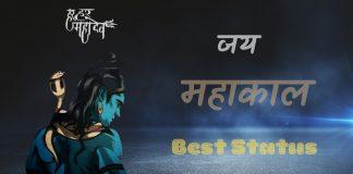 Mahakal Attitude Status For Whatsapp
