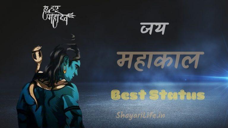 Top 50+ Mahakal Attitude Status For Whatsapp in Hindi 2020