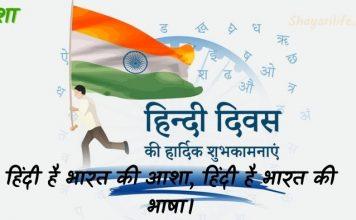Hindi Day Slogan