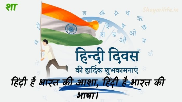 Hindi Diwas Slogan
