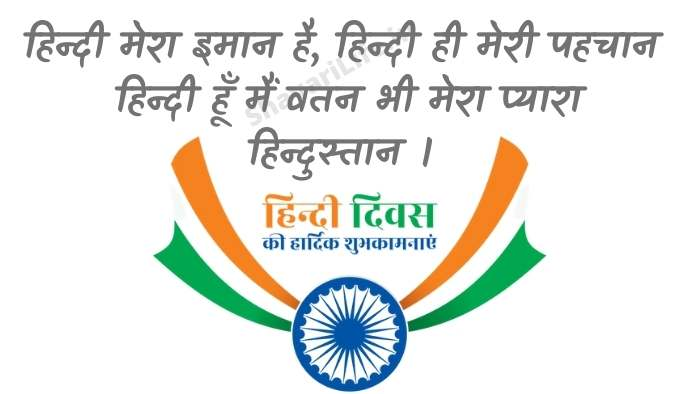 Best Quotes For Hindi Day