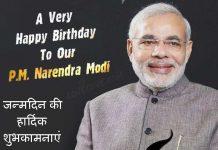 Narendra Modi birthday status