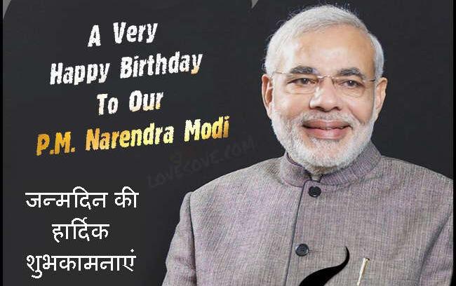 20+ happy birthday status, shayari, quotes for narendra modi