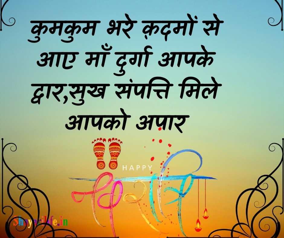 Happy Navratri status For Whatsapp