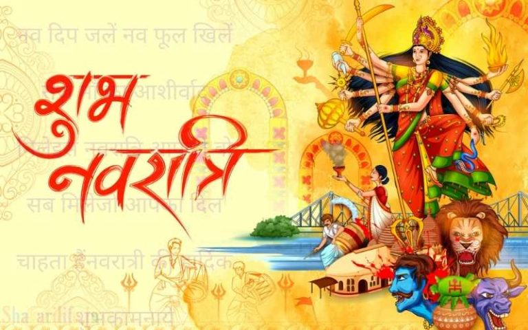 {Best Navratri Wishes} Happy Navratri Wishes, Messages, Quotes in Hindi- नवरात्री स्पेशल 2021