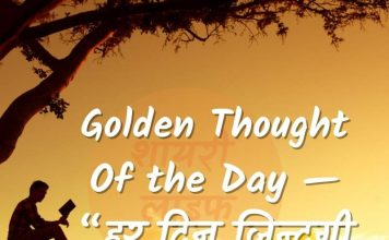 Golden Thoughts Of Life