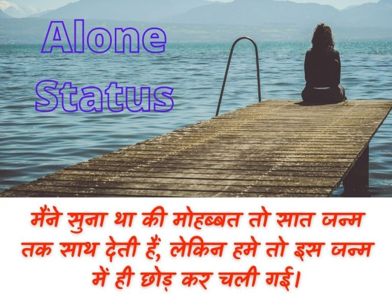 250+ Best Alone Status in Hindi with Image 2021