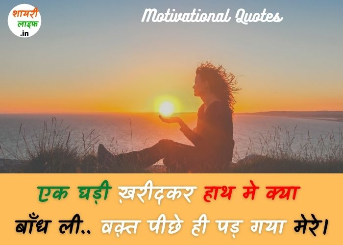 201+ Best Inspirational Motivational Quotes in Hindi