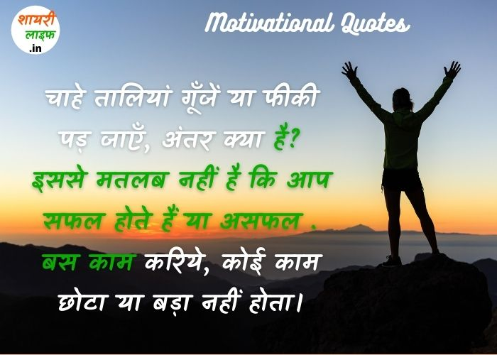 Hindi Motivational Quotes on Work