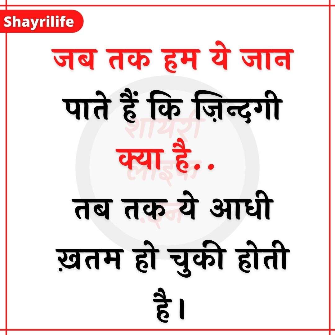 jindgi status in hindi