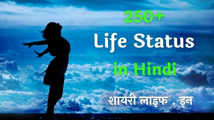 250+ Collection Of New Life Status in Hindi 2021